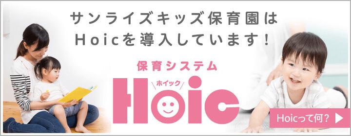保育園ICT化業務支援管理システム「Hoic」