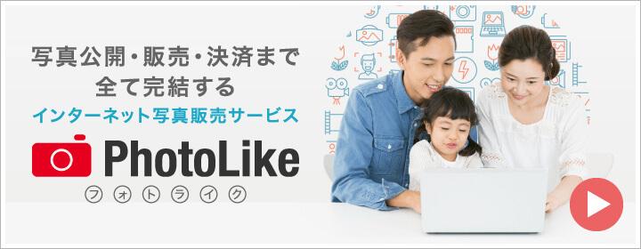 インターネット写真販売サービス「フォトライク」