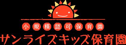 サンライズキッズ保育園ロゴ