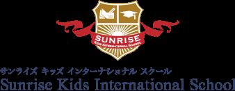 サンライズキッズインターナショナルプリスクールロゴ