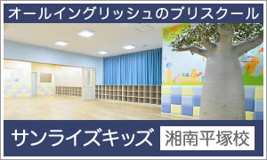 サンライズキッズインターナショナル湘南平塚校