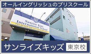 サンライズキッズインターナショナルプリスクール東京校