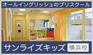 サンライズキッズインターナショナルプリスクール横浜校