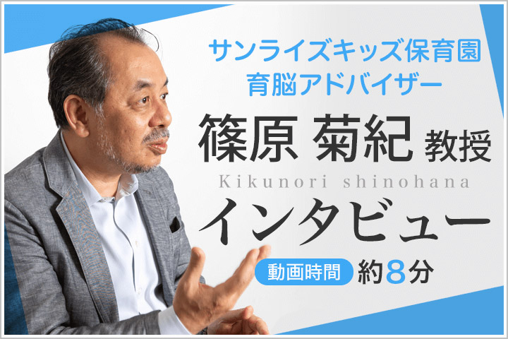 育脳・篠原教授との対談動画