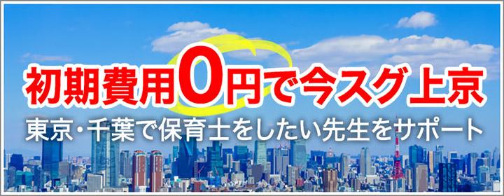 上京検討中の方へ。東京・千葉の保育園で働いてみませんか?